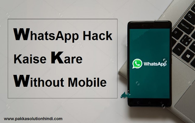 WhatsApp Hack Kaise Kare Without Mobile