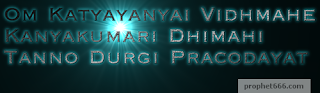 Durga Gayatri Mantra - 2 Artistic Image