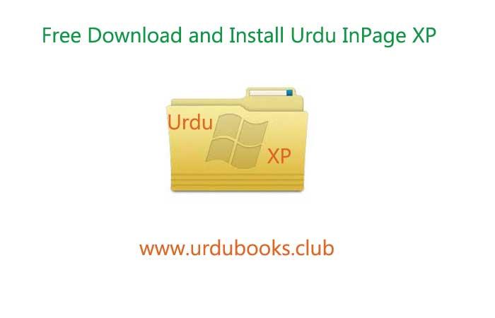 inpage 2000 free  full version