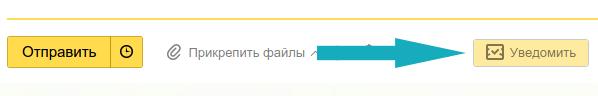 Как узнать дошло ли письмо в Яндекс Почте