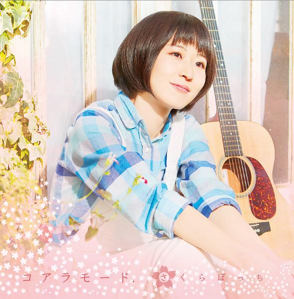 [Single] コアラモード. – さくらぼっち (2016.03.09/MP3/RAR)