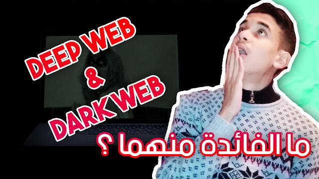 Deep Web & Dark Web ( الأنترنت المظلم ) | الحقيقة الكاملة 😱 + مقاطع تسربت منهما..!