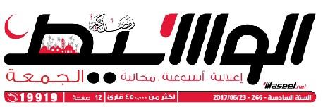 جريدة وسيط الأسكندرية عدد الجمعة 23 يونيو 2017 م