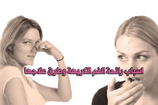 اسباب رائحة الفم الكريهة وطرق علاجها