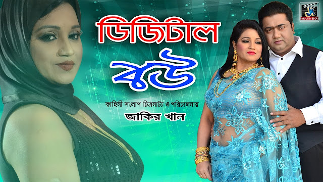 Digital Wife Bengali Hot Short Film Ft. Ruposhi Full HDRip 720p