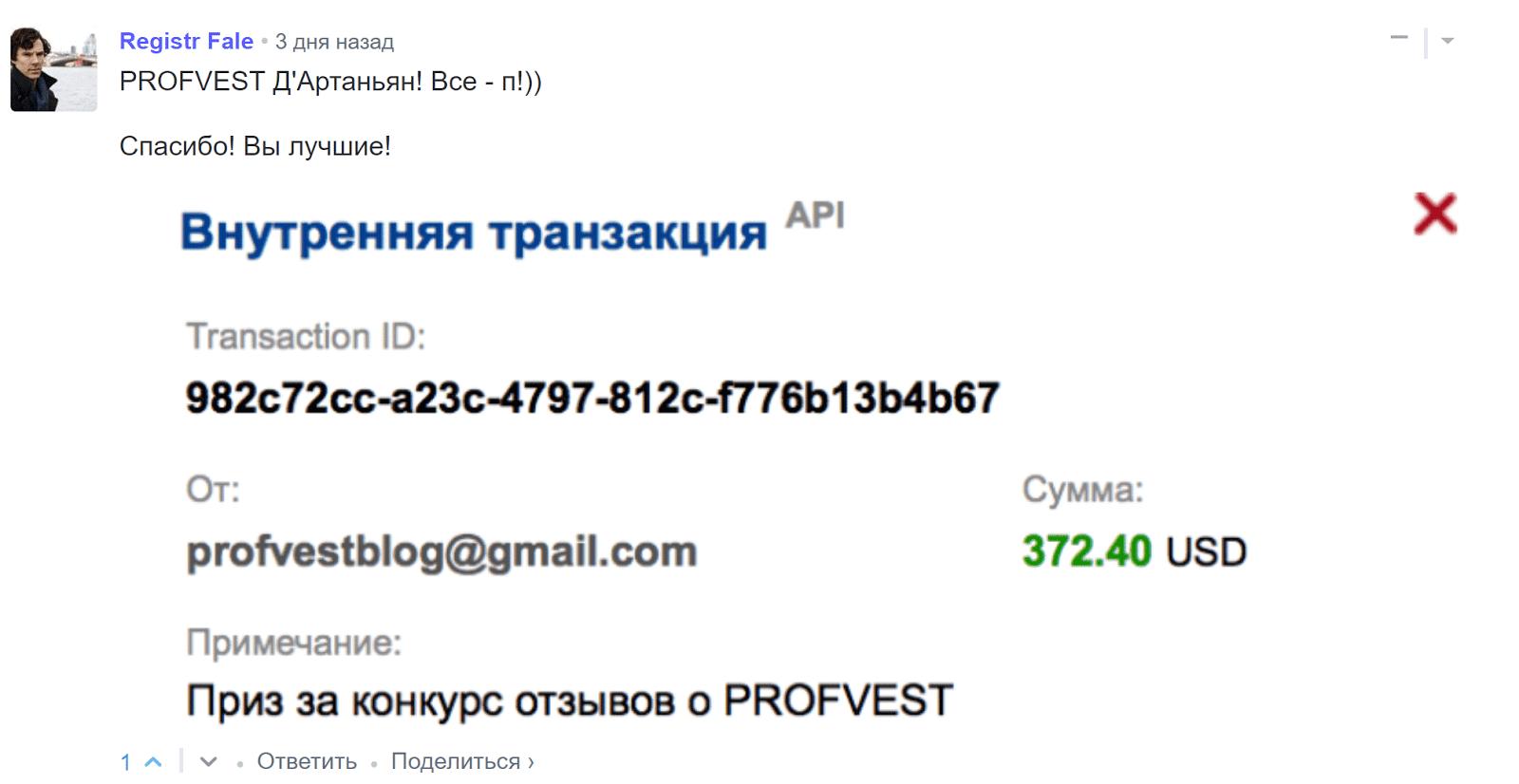 ТОПовый приз за конкурс отзывы о PROFVEST