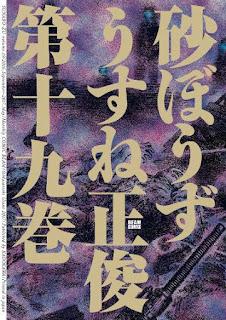 [うすね正俊] 砂ぼうず 第01-18巻