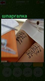 на ногах написана шпаргалка с формулами