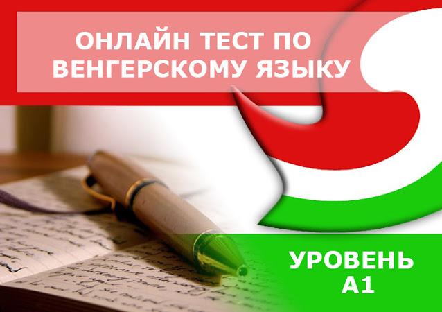 Тест венгерского языка для начинающих