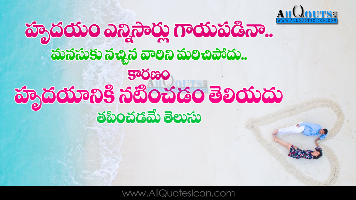Best Heart Touching Love Messages Love Feelings And Sayings In Telugu Hd Wallpapers Best Telugu Love Quotations For Girl Friend Whatsapp Messages Online Telugu Quotes Images Www Allquotesicon Com Telugu Quotes
