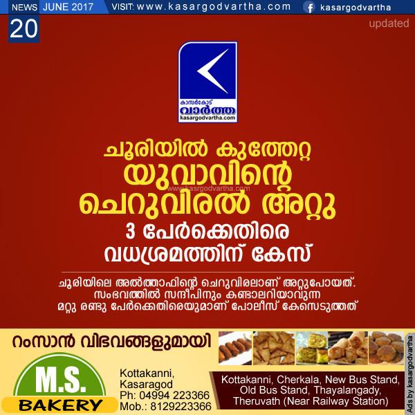 Kasaragod, Kerala, news, Attack, Assault, Youth, Choori, Choori assault; police case against 3