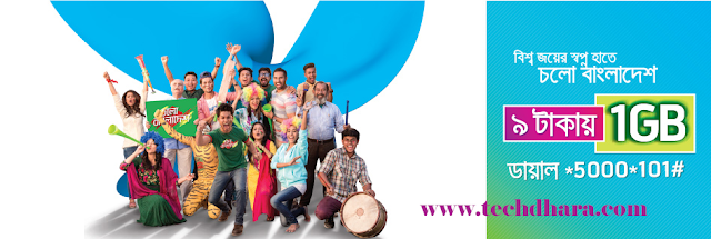 Grameenphone 1GB internet data at tk9 world cup offer