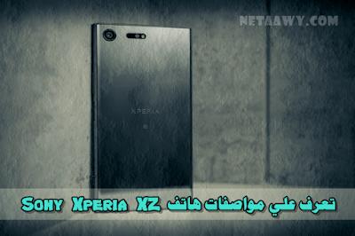 تعرف-علي-مواصفات-هاتف-Sony-Xperia-XZ