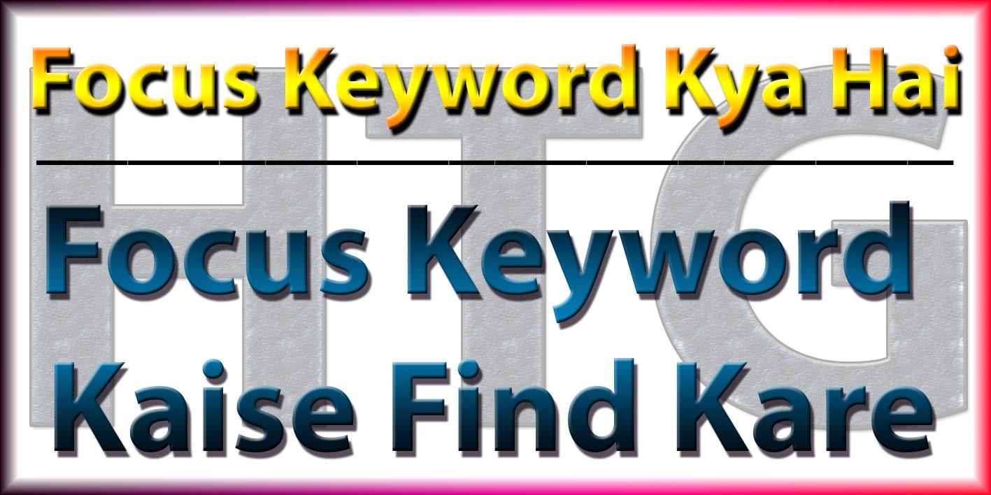 Focus Keyword Kya Hai ? Blog Ke Liye Focus Keyword Kaise Find Kare ?