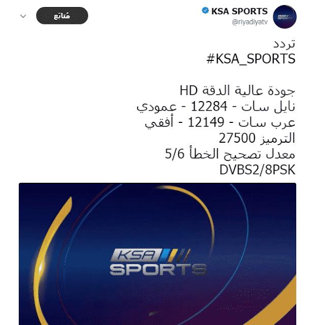 ترددات قنوات ksa sports الرياضية السعودية نايل سات وعرب سات الناقلة للدوري السعودي 2018/2019 مجانا