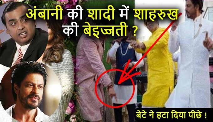 Ambani Ki Shadi Me Shahrukh Khan ki Insult - Full Video