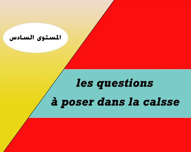 مستوى السادس ,اللغة الفرنسية