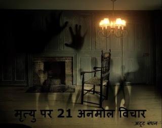 मृत्यु पर 21 अनमोल विचार