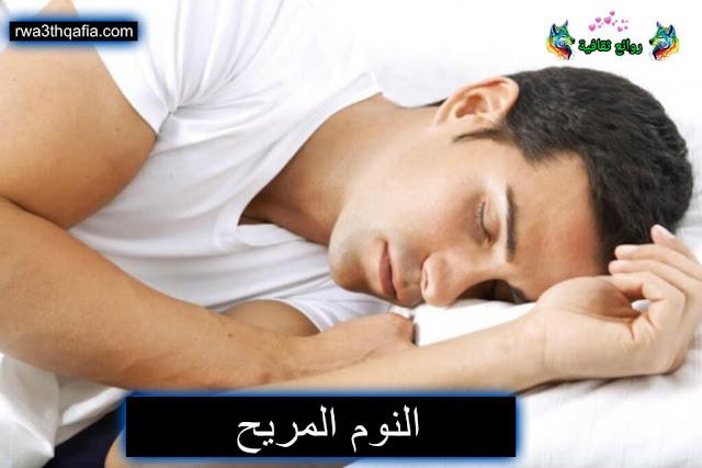 النوم المريح والهادئ يدعم الذاكرة