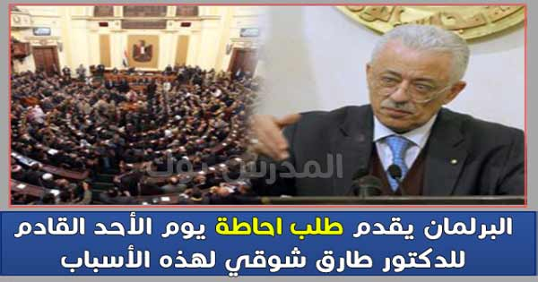 تعرف علي سر استدعاء البرلمان العاجل لدكتور طارق شوقي