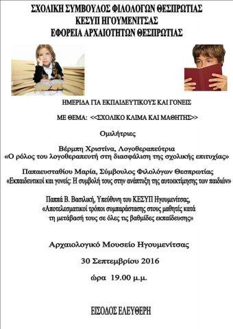 «Σχολικό κλίμα και μαθητής» - Ημερίδα στις 30 Σεπτεμβρίου στην Ηγουμενίτσα