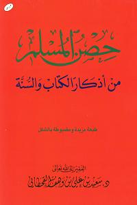 سعيد بن علي بن وهف القحطاني