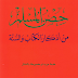 حصن المسلم من أذكار الكتاب والسنة - سعيد بن علي القحطاني