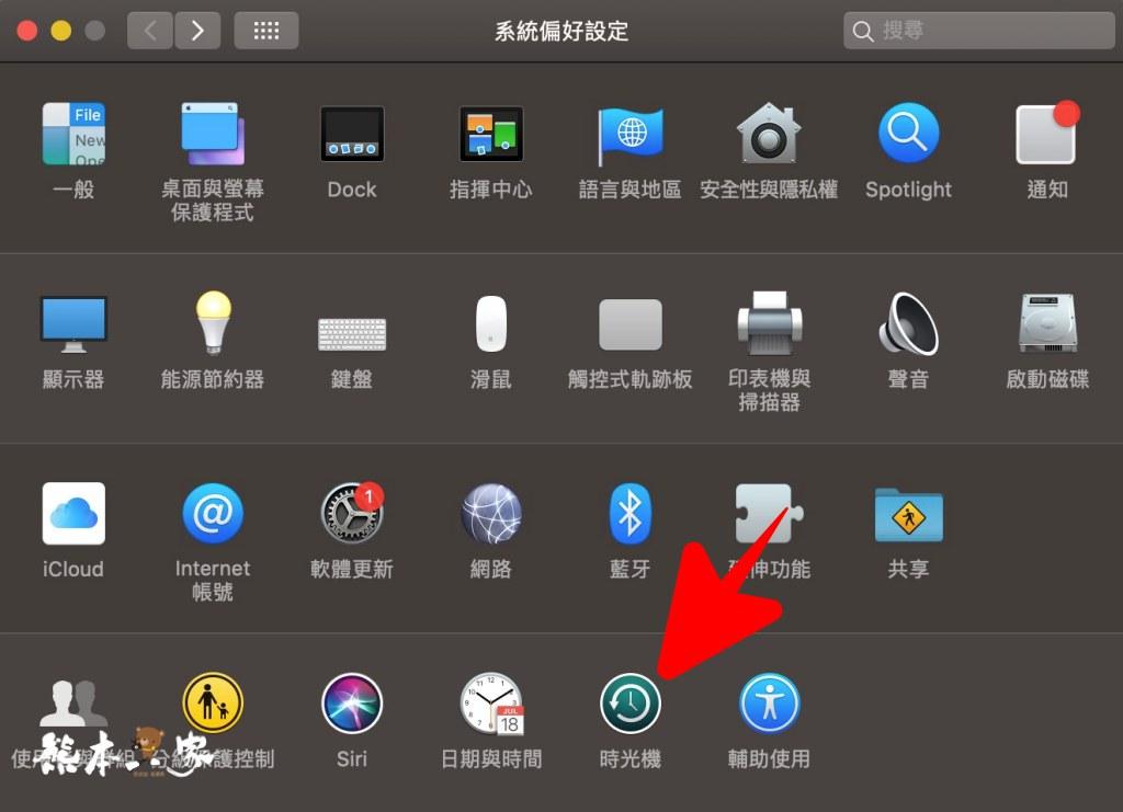 MacBook出現「電池維修」之解決方式|簡單步驟回復正常免送Apple維修中心