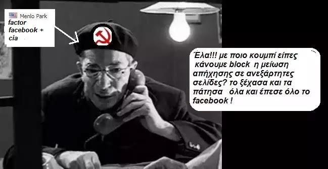 Σε ανθρώπινο λάθος οφείλεται το «μπλακ-άουτ» στο Facebook - πράκτορας που παρακολουθεί ανεξάρτητες σελίδες θα έκανε την κουτσουκέλα!