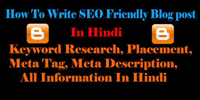 How to Write SEO Friendly Blog Post in Hindi 2018, How To Write, SEO Friendly Blog post, In Hindi 2018-19,Meta Keyword, Meta Description,