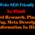 How to Write SEO Friendly Blog Post in Hindi 2020