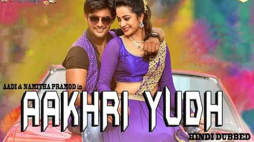 Poster Of Aakhri Yudh 2017 Hindi Dubbed 400MB HDRip 480p Free Download Watch Online downloadhub.in