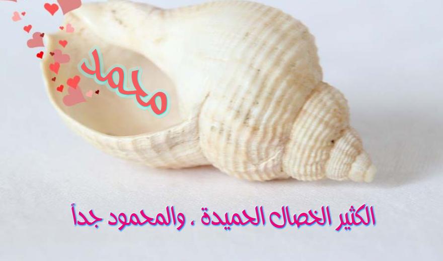 صور اسم محمد معنى إسم محمد صفات أسم محمد