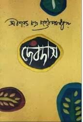 Devdas by Saratchandra Chattopadhyay (Most Popular Series – 105) – PDF Bangla Novel