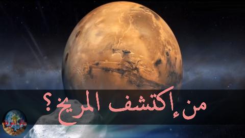 من اكتشف المريخ