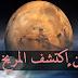 من إكتشف المريخ ؟