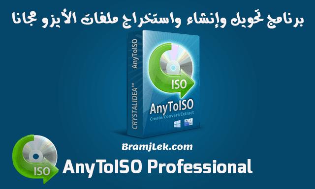 AnyToISO Pro