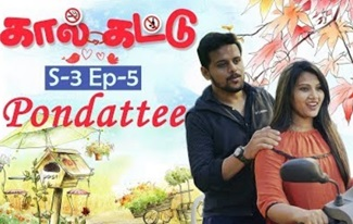Kaal Kattu   Tamil Web Series   S3 E5   Pondattee  Black Pasanga   By Vetri