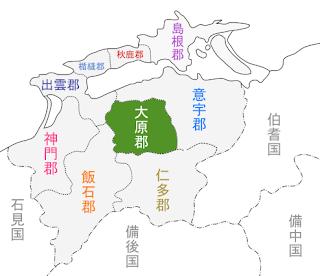 出雲国風土記・現代語訳:大原郡