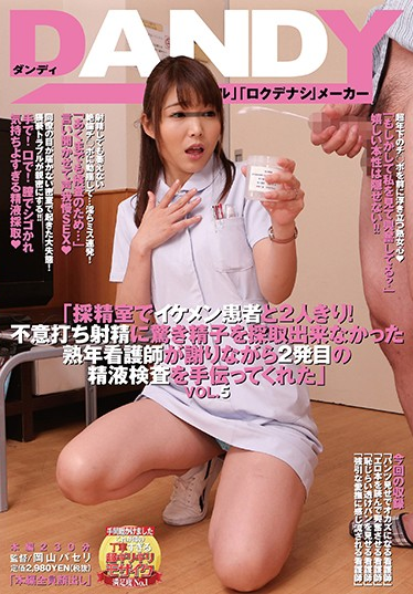 DANDY-565 -Ikemen Patients And Only Two People In The Seminar Room!A Nurse Surprised By Sudden Ejaculation Who Was Unable To Collect The Sperm Apologized And Helped The Second Semen Examination While Apologizing