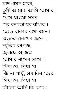 Piya Re lyrics Aritra