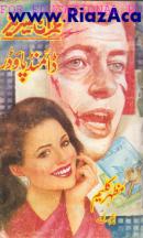 Diamond Powder ڈائمنڈ پاؤڈر (Imran  Series) by Mazhar Kaleem
