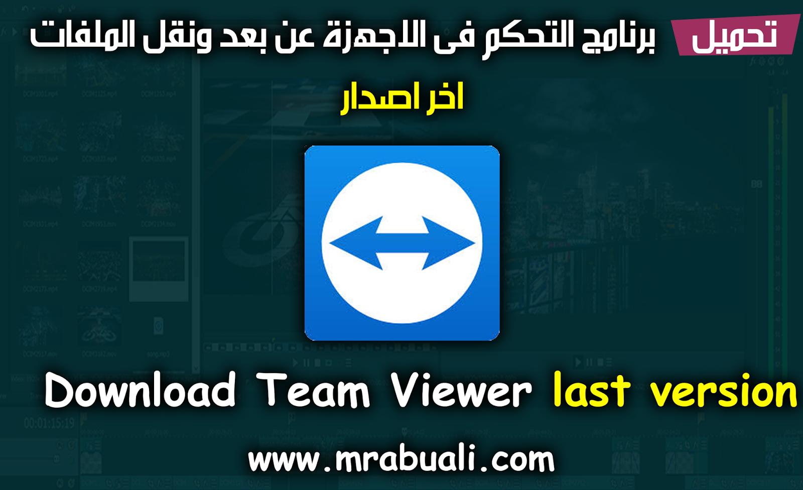 تحميل البرنامج العملاق Team Viewer للتحكم فى الاجهزة عن بعد