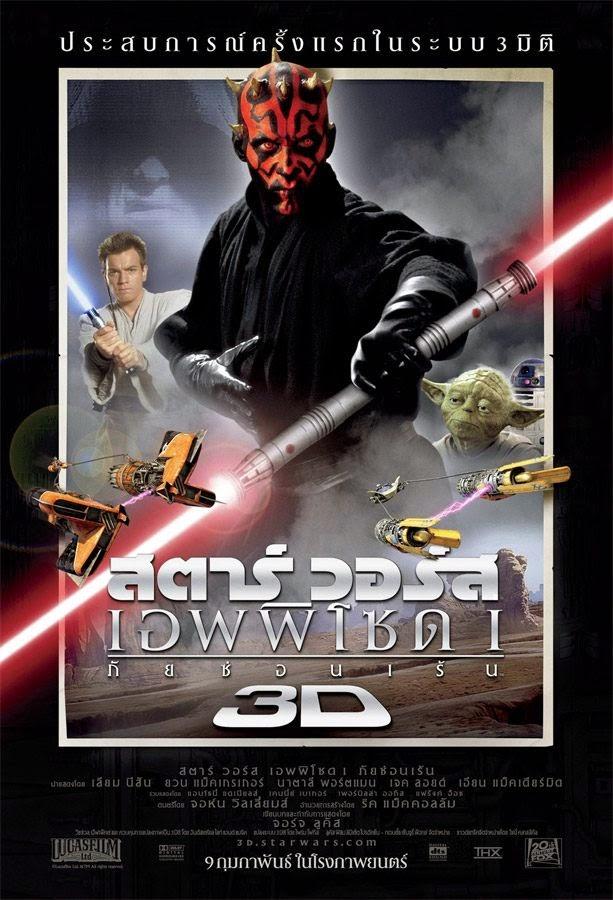 Star Wars Episode 1 The Phantom Menace สตาร์ วอร์ส เอพพิโซด 1 ภัยซ่อนเร้น [HD]