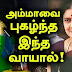 Actress Vindhyaa on EX CM Jayalalitha and Sasikala | TAMIL NEWS
