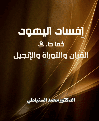 تحميل كتاب إفساد اليهود كما جاء في القرآن والتوراة والإنجيل pdf محمد السنباطي