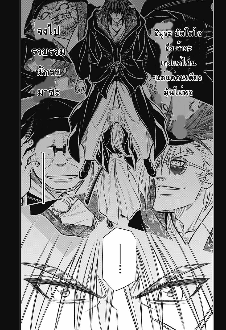 อ่านการ์ตูน Rurouni Kenshin: Hokkaido Arc ตอนที่ 13 หน้าที่ 15