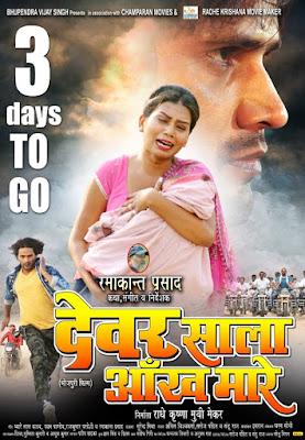 Devra Sala Ankh Mare Bhojpuri Movie Star casts, News, Wallpapers, Songs & Videos