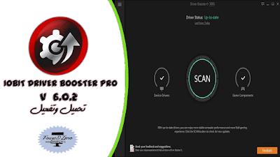 تحميل اقوى برنامج لتحديث جميع تعاريف الحاسوب بنقرة واحدة IObit Driver Booster Pro 6.0.2