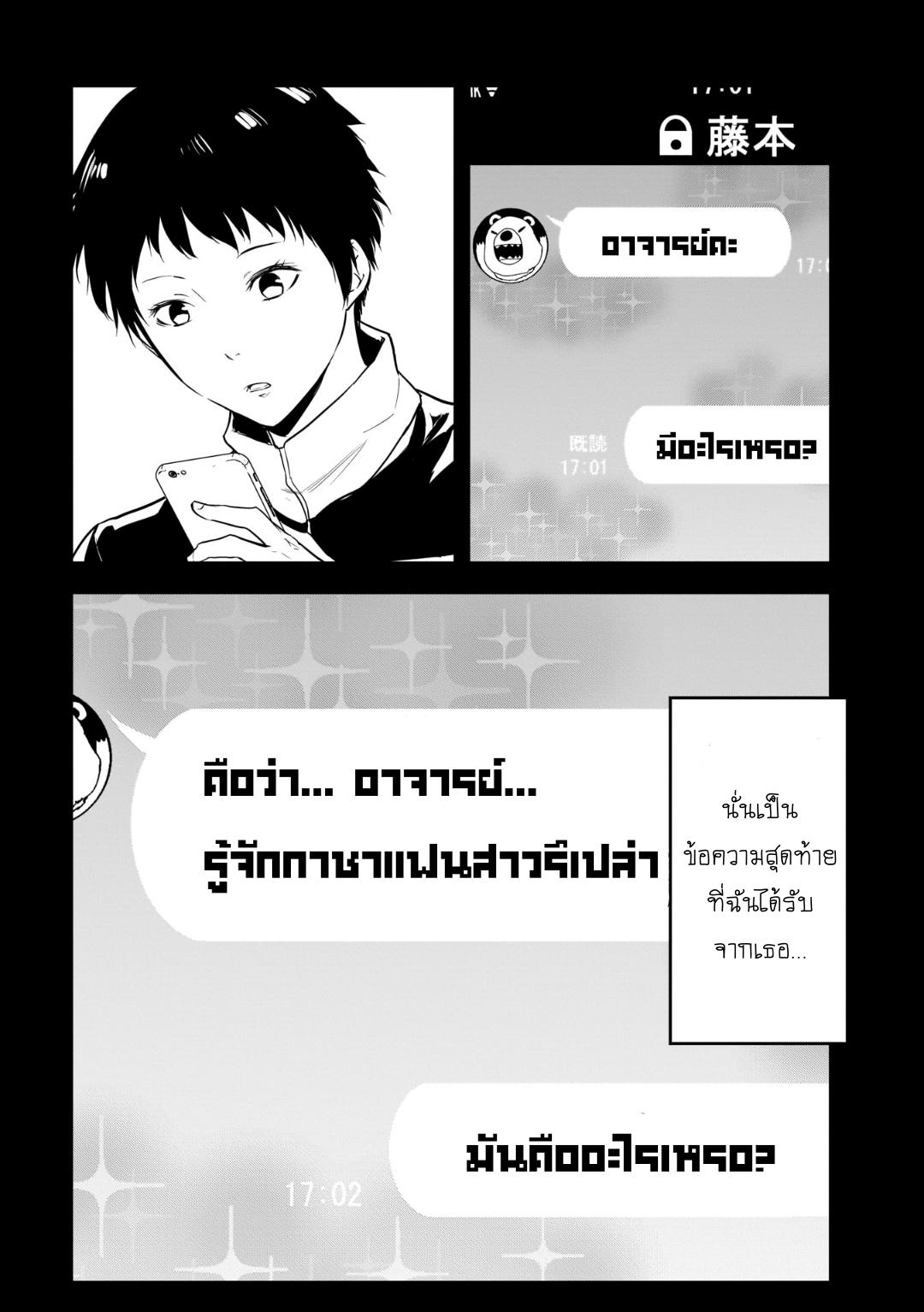 อ่านการ์ตูน Kanojo Gacha ตอนที่ 13 หน้าที่ 20